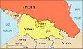 Georgia, Ossetia, Russia and Abkhazia-he.jpg