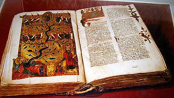 Армянская рукопись[9]