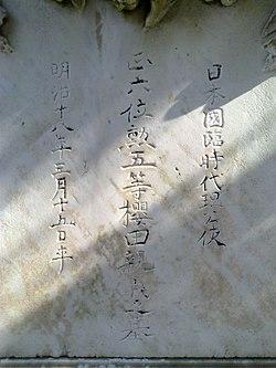 Grave monument of Sakurada, Chikayoshi (1843-1885), The Hague, Netherlands (img 02).jpg