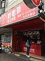 Guangfu Store, Fat Daddy American Fried Chicken 20181223.jpg