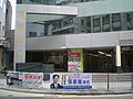 HK Central Mid-Level Caine Road Vote Banner Jackie Cheung Universal Trade Centre.jpg