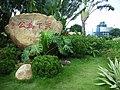 HK Sun Yat Sen Memo Park stone3.jpg