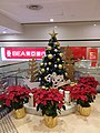 HK Wan Chai North 會展廣場辦公大樓 Convention Plaza HKCEC BEA 東亞銀行 Bank of East Asia Xmas tree n red leaves December 2018 SSG.jpg