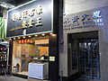 HK Yaumatei 847 Canton Road 永發大廈 Winfield Building Chiu Chow noodle shop.jpg