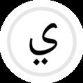 HS-ي- Arabic.png