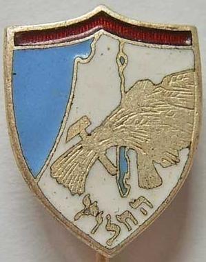 HeHalutz logo