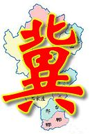 Hebei-ji-weiti.jpg