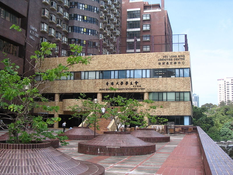Hong Kong University Students' Union 1