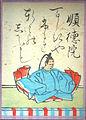 Hyakuninisshu 100.jpg