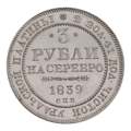 INC-с327-r Три рубля 1839 г. (реверс).png