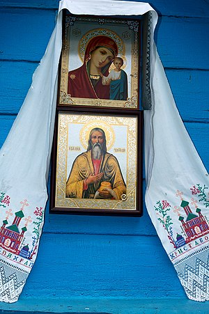 Paul of Taganrog - Icon of Pavel of Taganrog (below) and an Eastern Orthodox icon of the Virgin Mary  on Kelya of Saint Pavel of Taganrog.