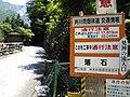Ikawa-Amahata Forest Road 01.JPG