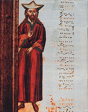 John Koukouzelis - St. John Koukouzelis depicted on a 15th-century musical codex at the Great Lavra Monastery, Mount Athos, Greece.