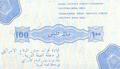 Israeli Occupation 100 Jordanian Fils 1967 Reverse.png