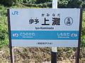 IyoKaminadaStationSignboard.JPG