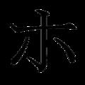 Japanese Katakana BO.png