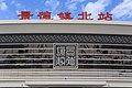 Jingdezhenbei Railway Station 2018.01.01 14-46-48.jpg