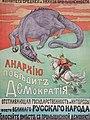 Kadet Dragon, 1917 election poster.jpg