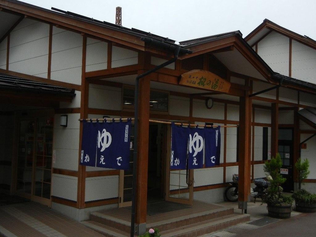 Kaede-no-yu Yudanaka