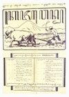 Kajawen 81 1928-10-10.pdf