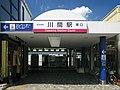 Kawama Station South Entrance 20120816.jpg