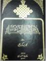 Khoatat Sham Book.png