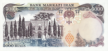 Kingdom of Iran 5000 Rials Banknote 1977 - Second Pahlavi King (reverse).png