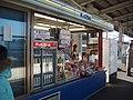 Kiosk on the platform of Shinkansen in Fukushima.jpg