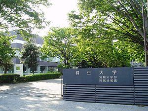 Kiryu University - Image: Kiryu Univ 2012051301