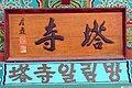 Korea-Jinan-Tapsa and Stone Pagodas 3762-07.jpg