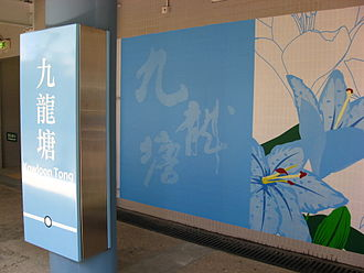 Kowloon Tong station - decorations in East Rail Line platforms