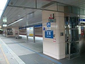 Kunyang Station - Kunyang Station platform