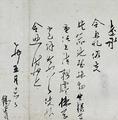 Letter of Sikam Kim Seok-ju.PNG