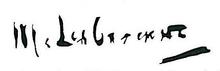 Liebermann autograph.png