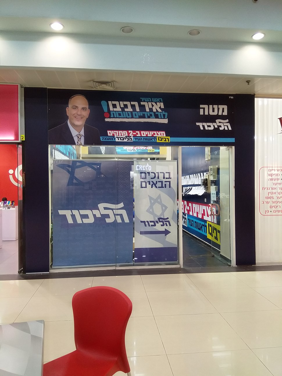 Likud HQ in 2018 Lod elections