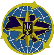 Logo of Migrational service of Ukraine.jpg