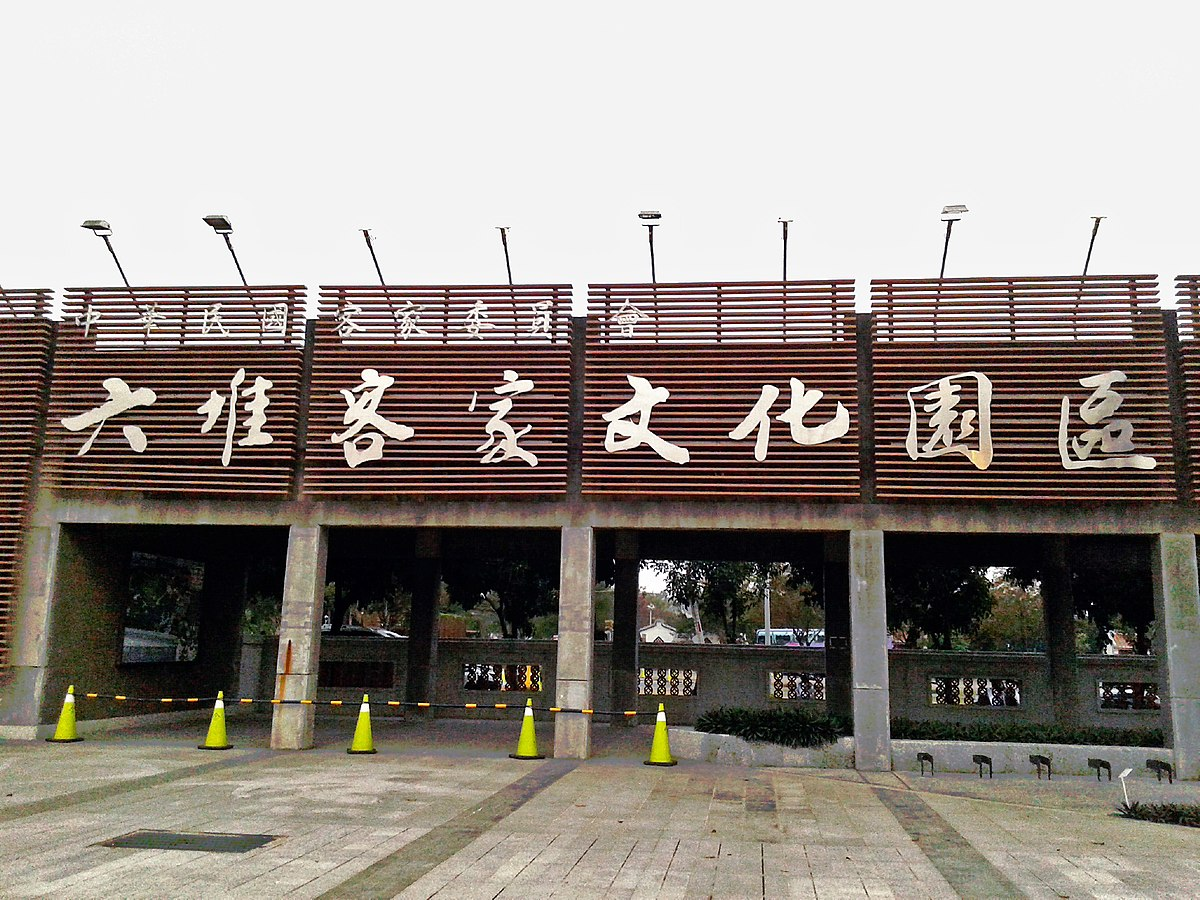 Liudui Hakka Cultural Park Wikipedia Math Wallpaper Golden Find Free HD for Desktop [pastnedes.tk]