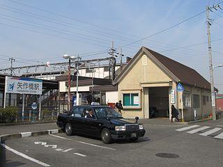 Yahagibashi Station Railway station in Okazaki, Aichi Prefecture, Japan