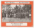 "Malaya Today (Photo Poster Set ""D"") - NARA - 5730028.jpg"