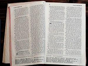 Fraser alphabet - Lisu language Bible in the Fraser alphabet