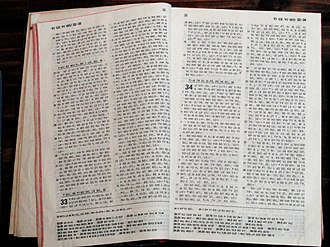 Fraser alphabet - Lisu language Bible in the Fraser alphabet