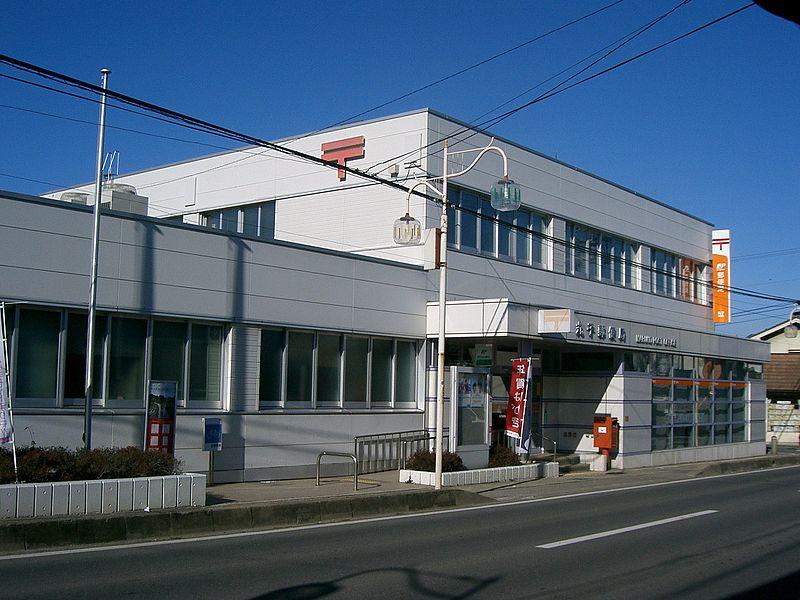File:Maruko Post Office.jpg