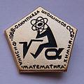 MathOlympics1969.jpg
