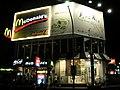 McDonald's Tianmu Restaurant and Easy House Vegetarian Cuisine Taipei Tianmu Store 20080713 night.jpg