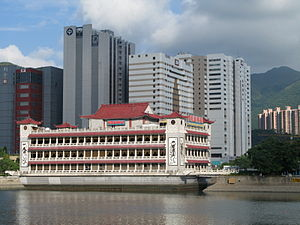 Star Seafood Floating Restaurant - Image: Ming Sing Seafood Restaurant 20070828