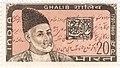Mirza Ghalib 1969 stamp of India.jpg