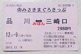 MisakiMaguro01.JPG