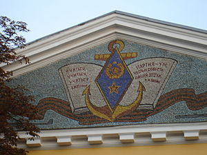 "National University of Kyiv-Mohyla Academy - Mosaic portraying Soviet symbols and quotes by Vladimir Lenin: ""Study, study, study..."" and ""The Party is the mind, honour and conscience of our age"". This mosaic replaced the image of an open Bible previously presented at the Kiev Theological Academy wall."