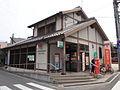 Nagoya-Arimatsu Postoffice, Arimatsu Midori Ward Nagoya 2012.JPG