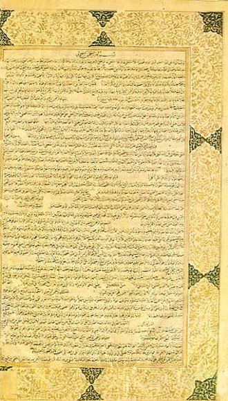 Arabic literature - The Qur'an is the most important and authentic example of Arabic literature and definitely the most influential.